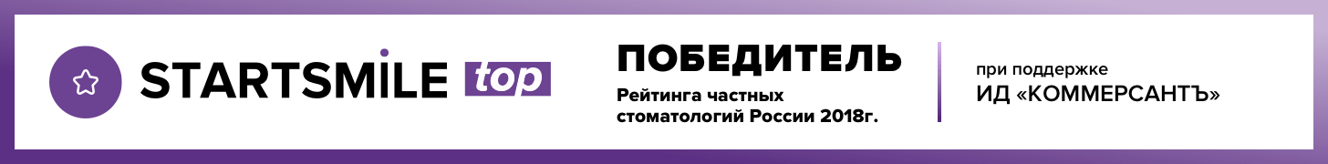 Рейтинг частных стоматологических клиник России